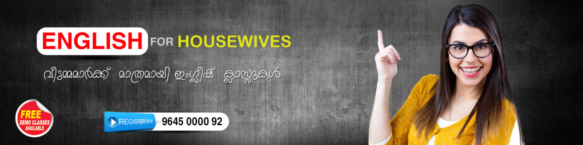 English For Housewives